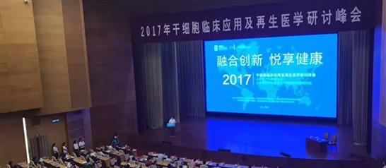 2017干细胞临床应用及再生医学研讨峰会启幕