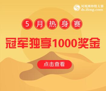 5月热身赛获奖公告 冠军独享1000奖金