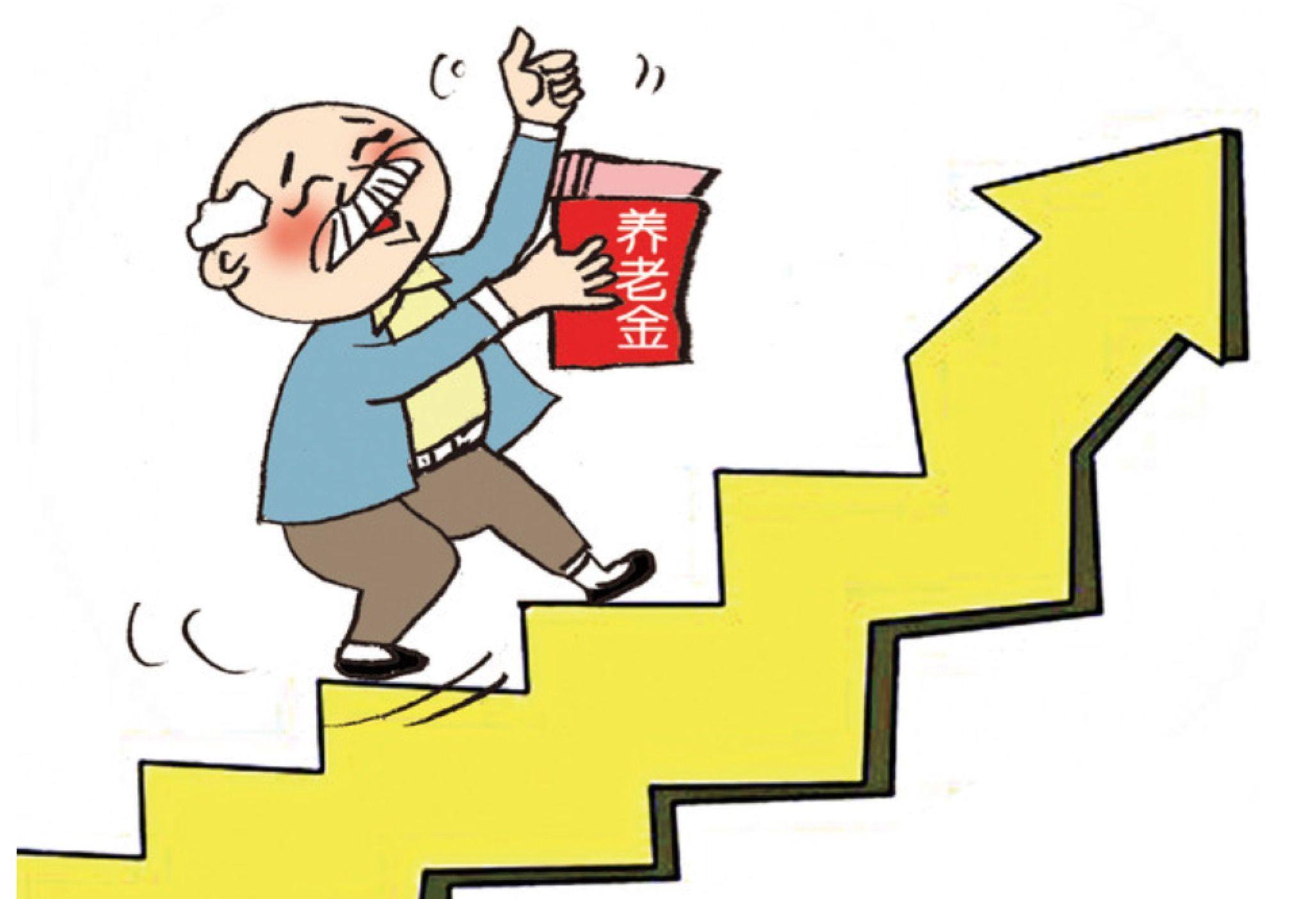 企业退休人员养老金14连涨增幅高于机关事业单位