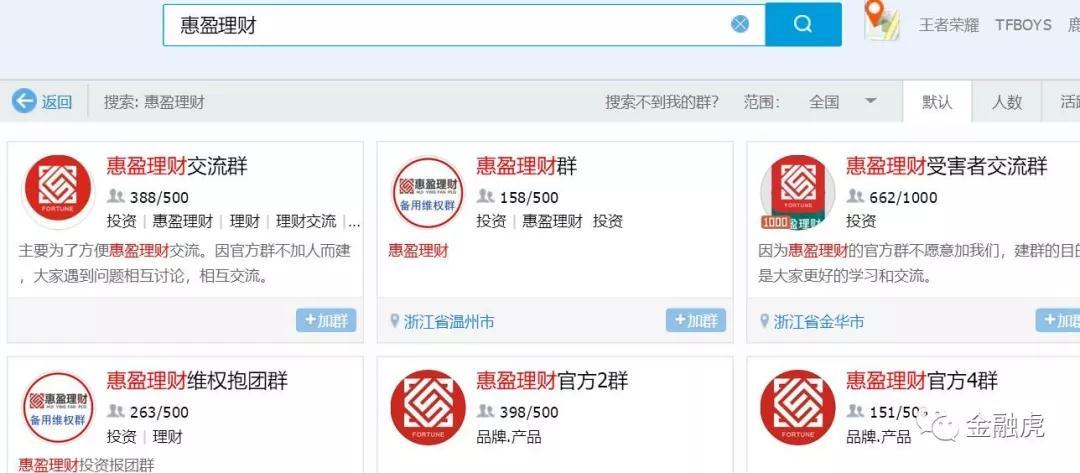 【立案】惠盈理财涉嫌非法集资被警方立案调查:初查工作已开展!
