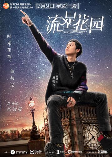 《流星花园》海报曝光 沈月F4携经典续写崭新青春