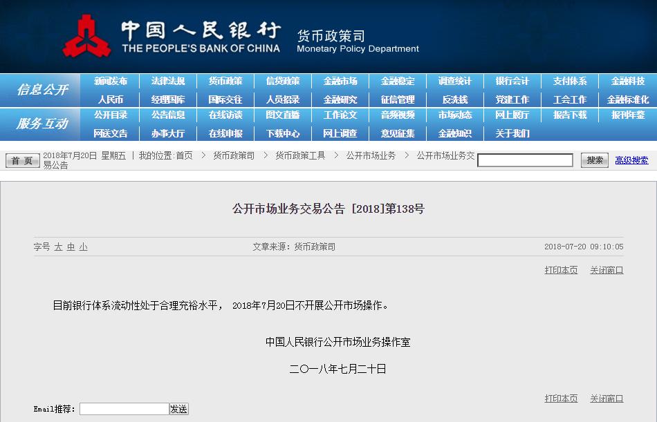 中国人民银行发布2018年6月份金融市场运行情况