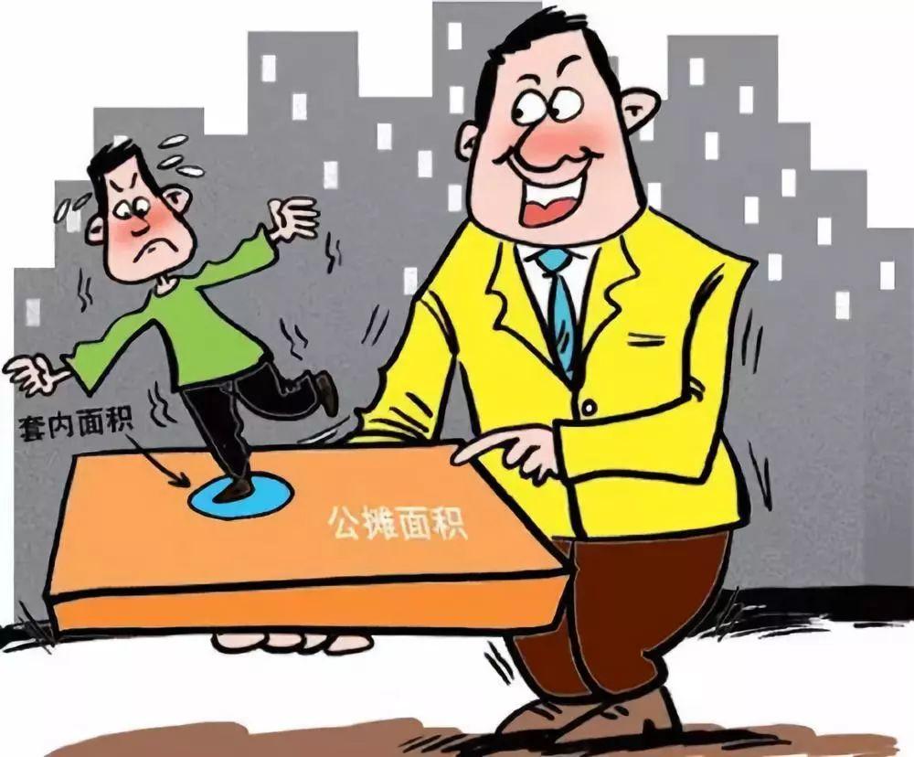 新华每日电讯:公摊面积问题积弊已久 已侵占百姓利益