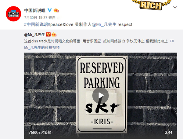 《中国新说唱》力挺吴亦凡 呼吁大家暑期文明用网