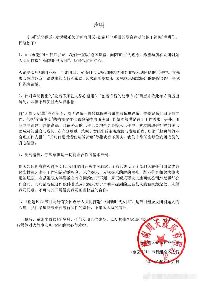 火箭少女公司回应孟美岐吴宣仪退团:不符合法律规定
