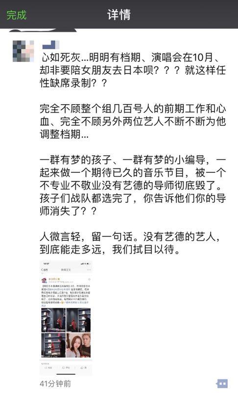 《对唱》导演发飙:鹿晗陪女友游日本,任性缺席录制