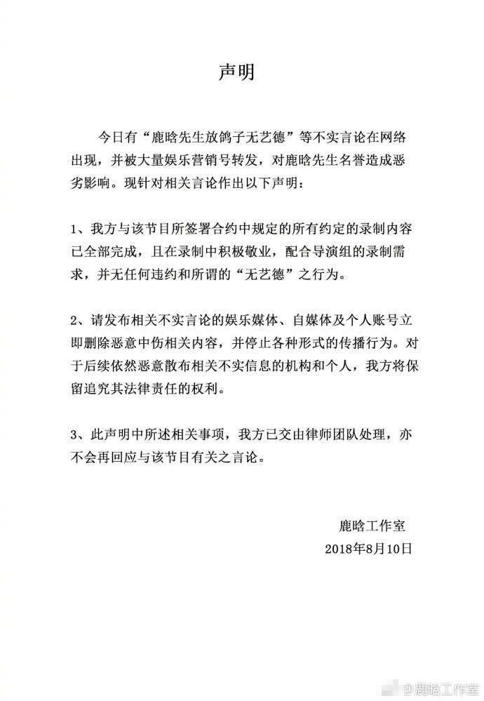 """节目中""""放鸽子无艺德"""" 鹿晗工作室发声明否认"""