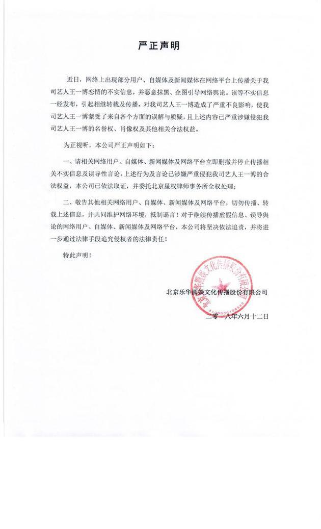 乐华娱乐于6月12日否认王一博恋情的声明