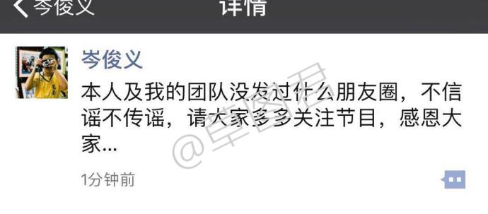 """鹿晗退出《对唱》被批""""无艺德""""?疑总导演发文辟谣"""