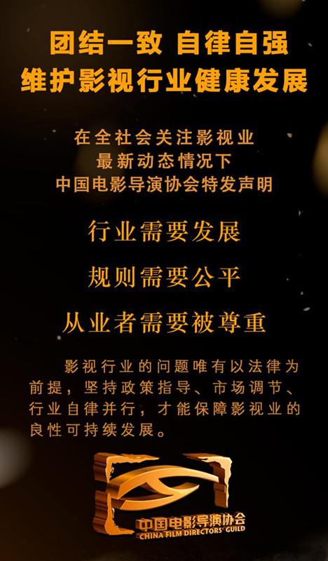 中国电影导演协会发布行业规范 获同仁积极响应