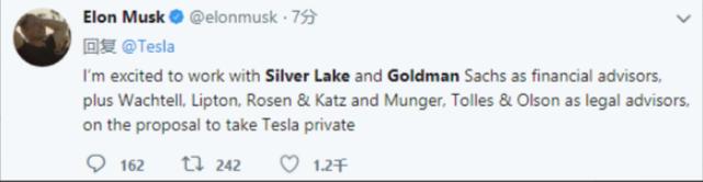 马斯克称正与银湖资本和高盛合作 推进特斯拉私有化