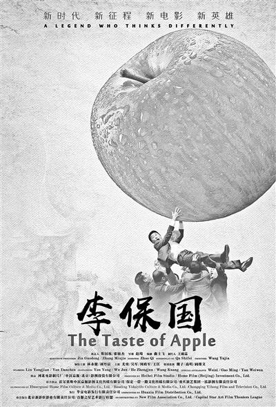 电影《李保国》排片不理想 林永健恳求影院多帮忙