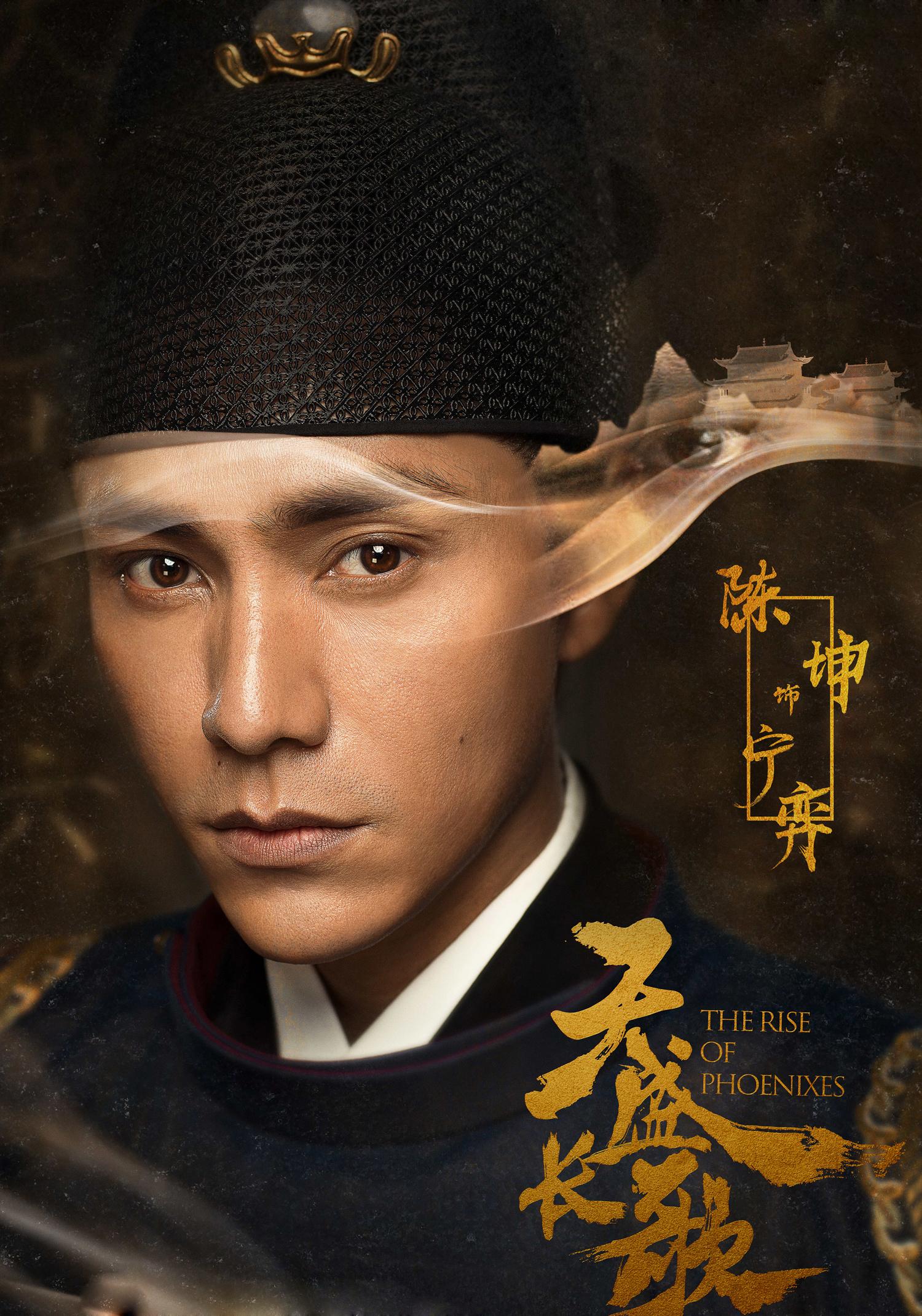 《天盛长歌》明日开播  陈坤倪妮携手演绎家国大爱
