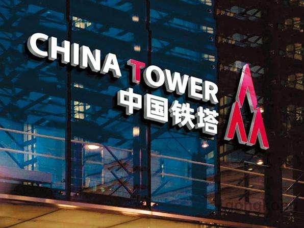 巨无霸低调上市市值超过2000亿 三问中国铁塔IPO