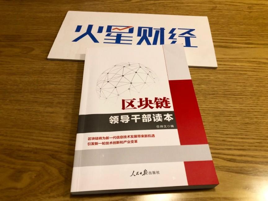 人民日报《区块链——领导干部读本》开篇文:从互联网思维到区块链思维