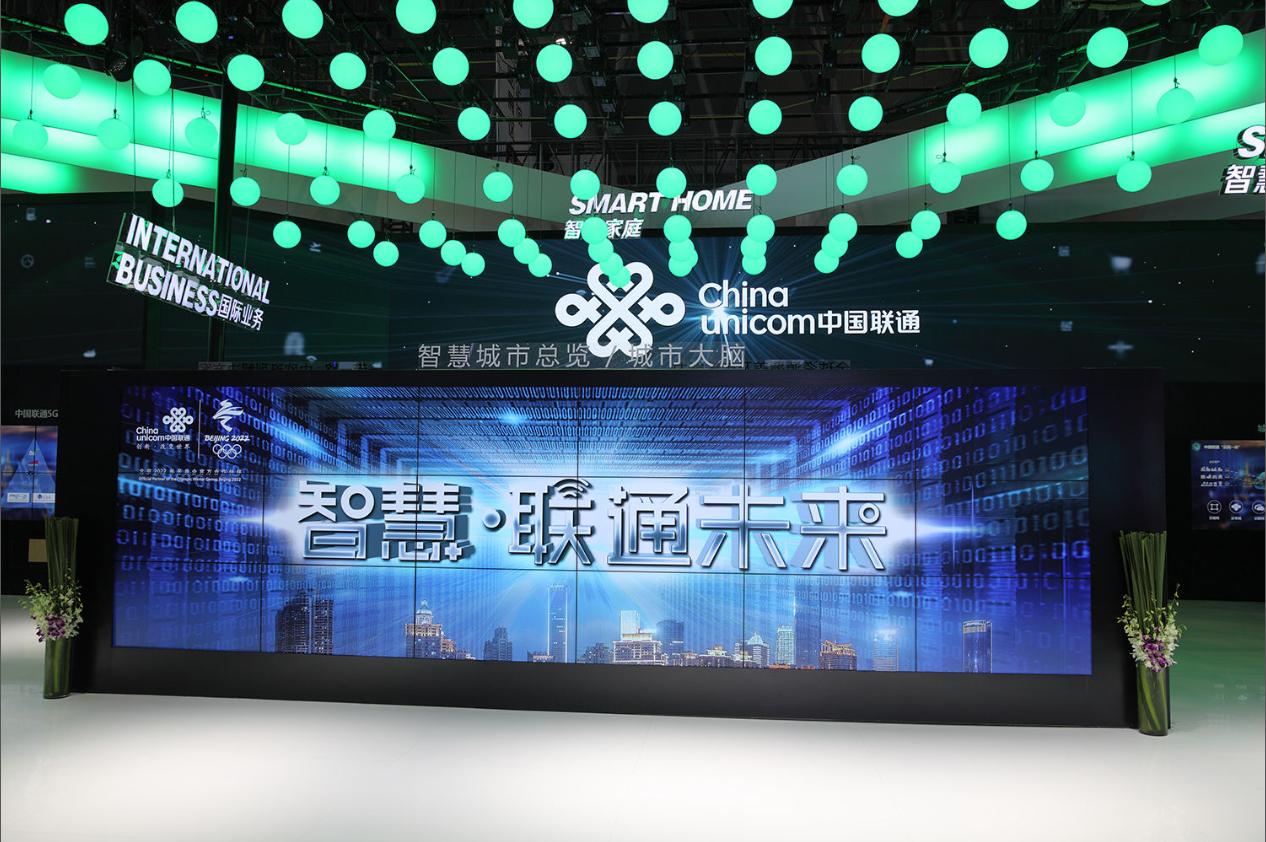 联通参展首届智博会与重庆政府签订大数据智能化发展合作
