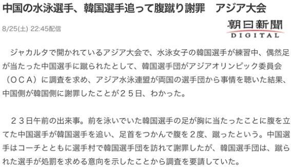 运动汇 曝韩国已接受中方致歉 詹皇建湖人雕像需1门槛