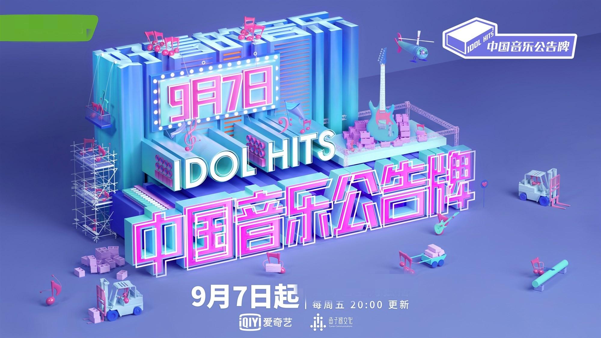 《中国音乐公告牌》与多平台联合 整合国内音乐市场