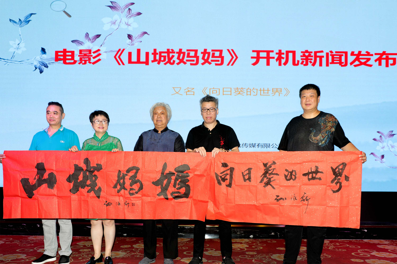 励志电影《山城妈妈》开机新闻发布会在重庆举行