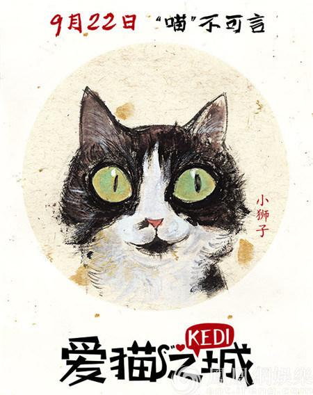 《爱猫之城》发Q版海报 9.22主子陪你过中秋