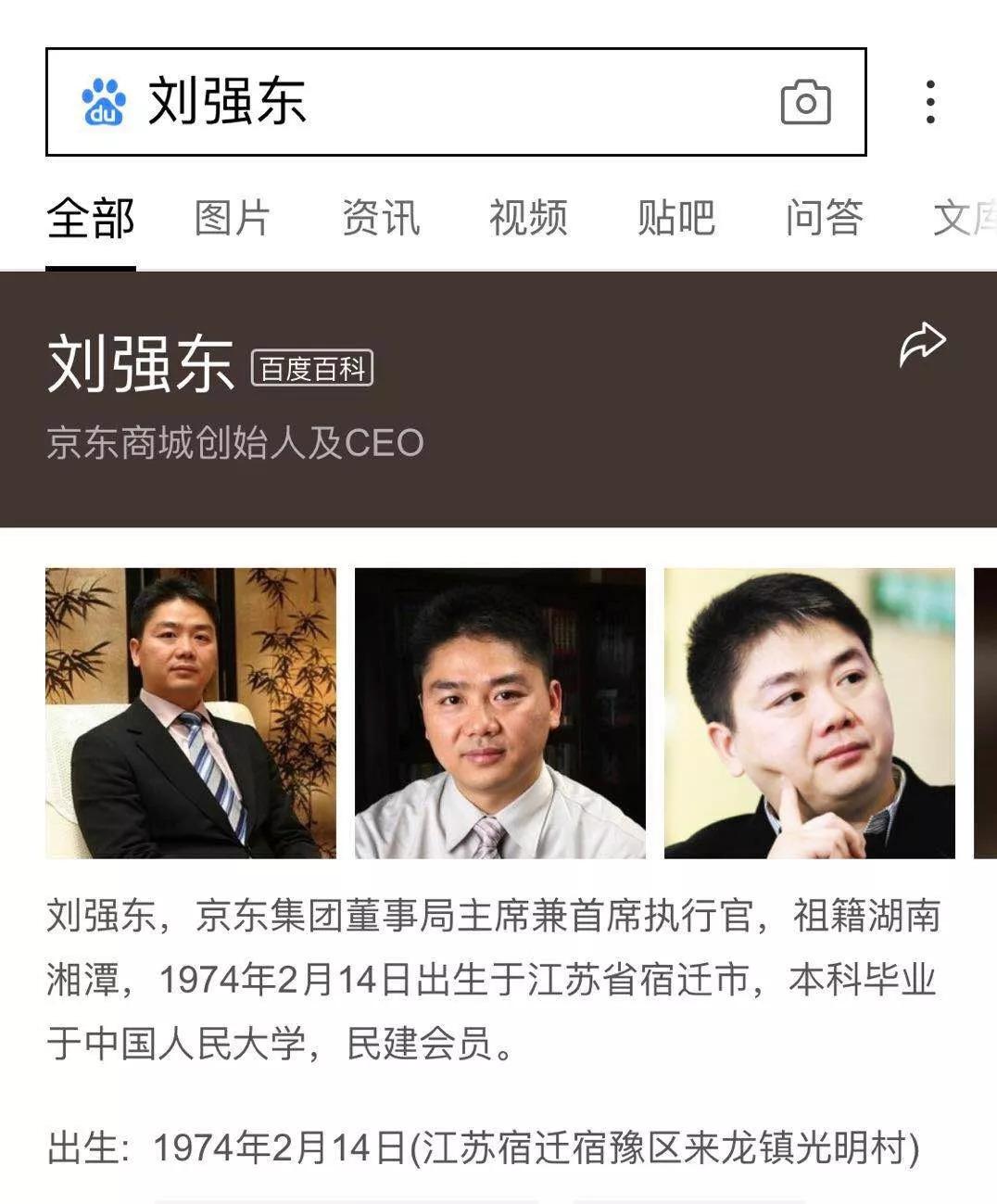 传刘强东涉嫌性侵在美被捕 京东:遭失实指控(图)