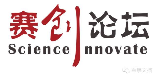 """""""新战略环境下装备与技术发展""""研讨会通知"""