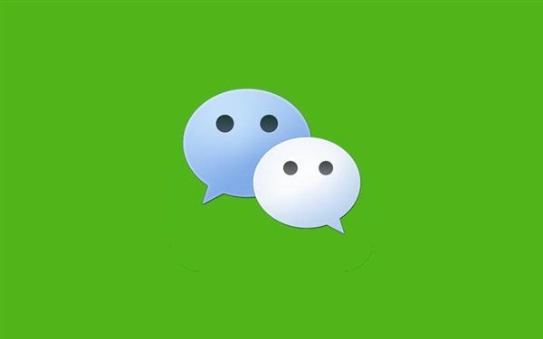 把13亿中国人拉到一个微信群会发生什么?腾讯这样回答