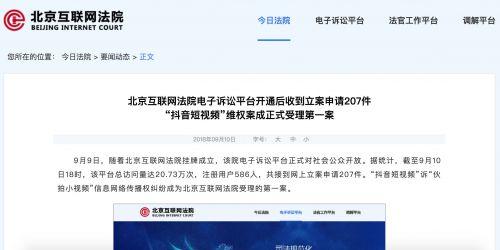 北京互联网法院第一案:抖音起诉百度旗下伙拍小视频