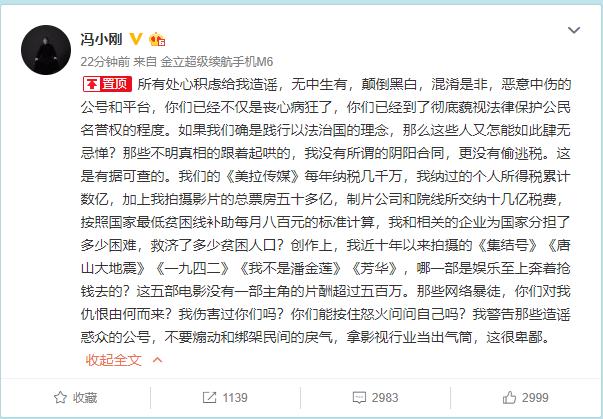 冯小刚回应传闻:我没有所谓的阴阳合同 更没有偷逃税