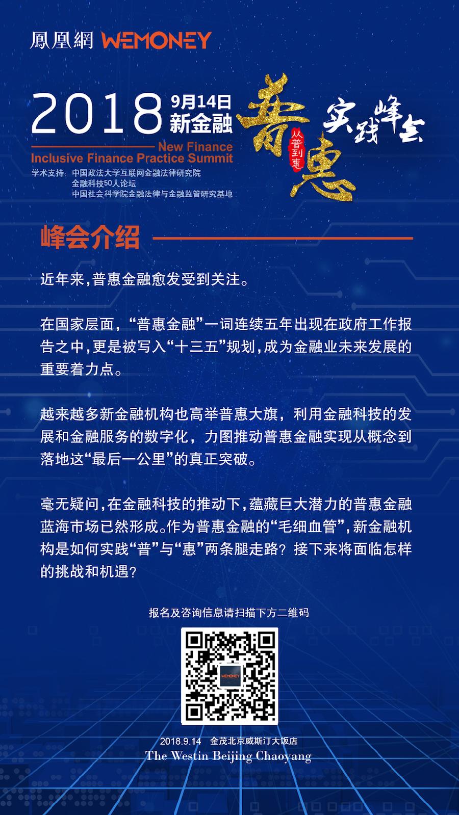 WEMONEY晚报:北京互金协会正式启动P2P自律检查;深圳年内冻结电信诈骗超3亿