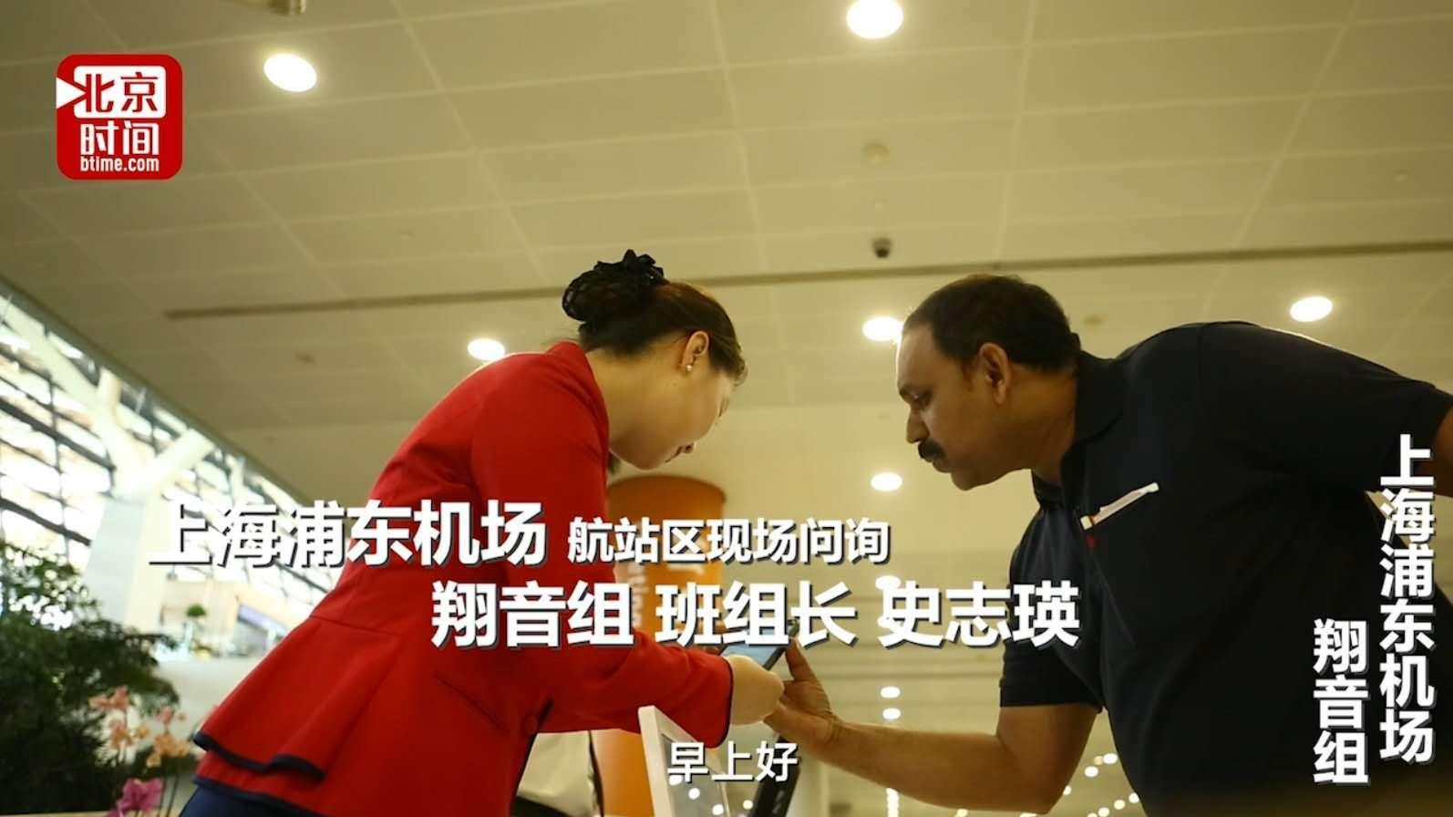 每天被问1000次,浦东机场微笑姐火了
