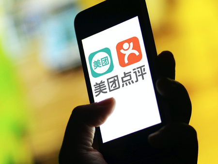 美团点评香港招股遇冷?被曝IPO公开发售保证金贷款未达目标