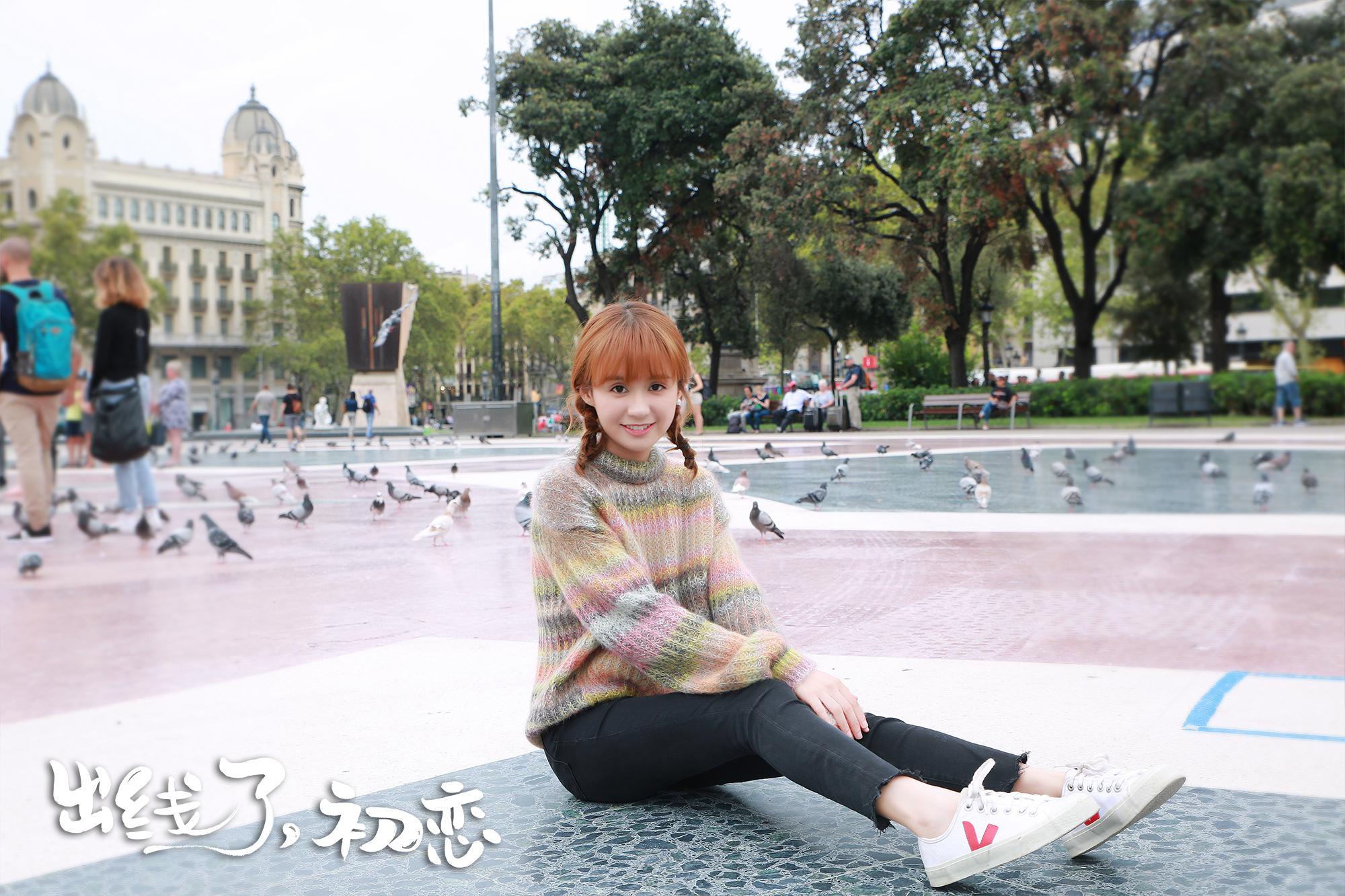 《出线了,初恋》杀青 陈子由郑合惠子情定西班牙