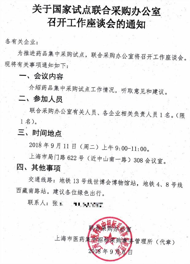 药品带量采购操作方法明确 将在北京等11个城市试点