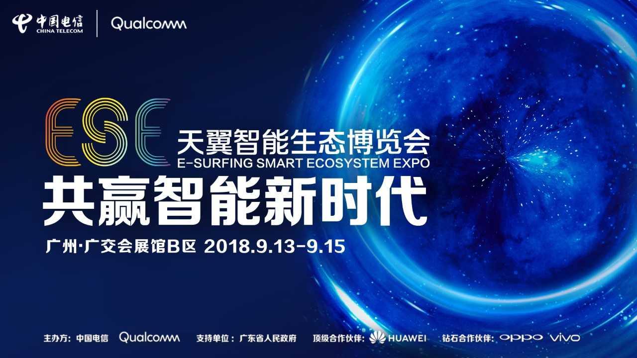 """""""新维度 新视界"""" 中国电信和华为联合发布云VR产品"""