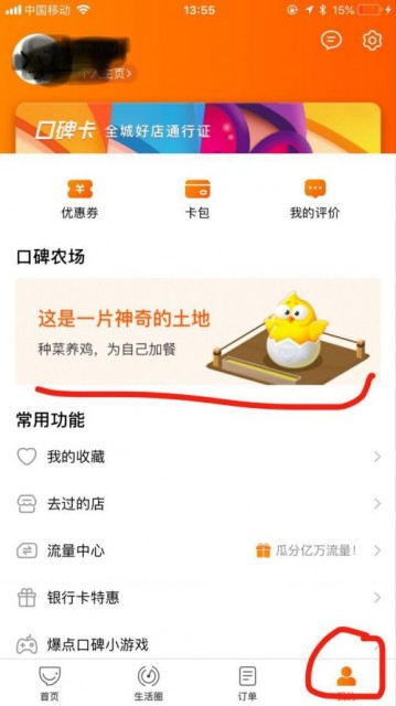 口碑App新版增加小游戏 你玩游戏养的鸡能换成真鸡肉