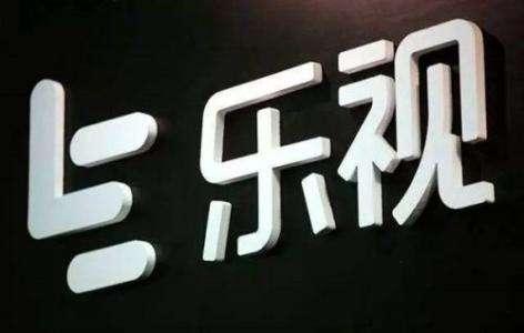 """乐视网称""""乐融""""并非独立法律实体,未侵害上市公司利益"""