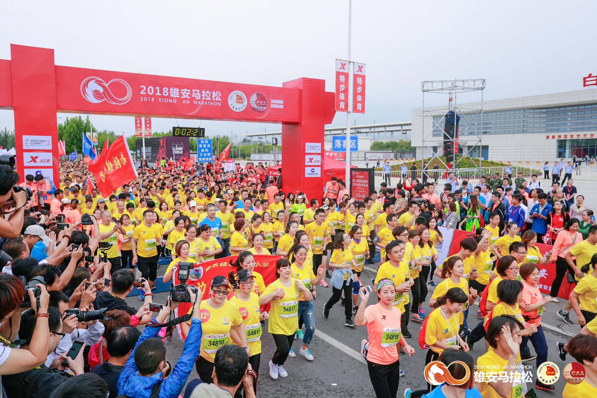 向幸福出发 2018雄安马拉松盛大开赛
