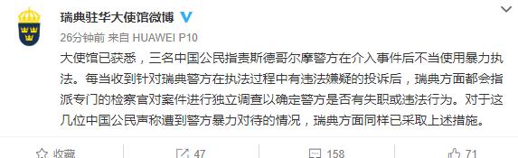 """瑞典驻华大使馆回应""""警察粗暴对待中国游客""""事件"""