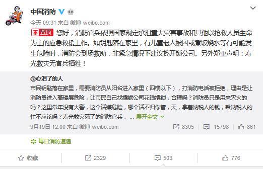 女子指责消防员不帮自己从阳台开门 中国消防回应