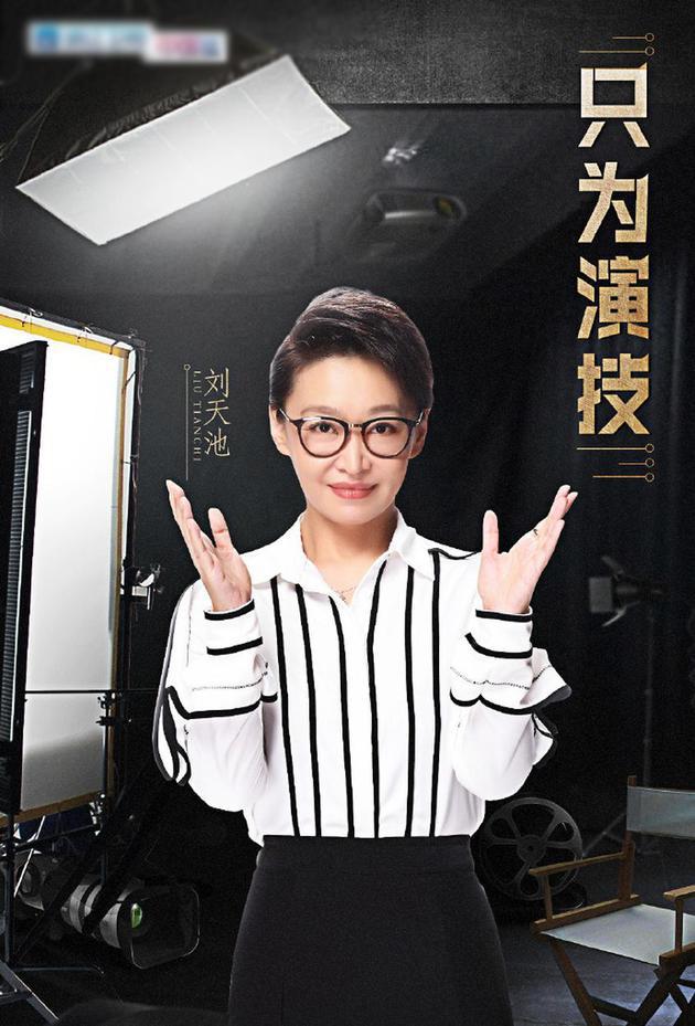 刘天池回应训练演员方式的争议 用爆发力调动情绪
