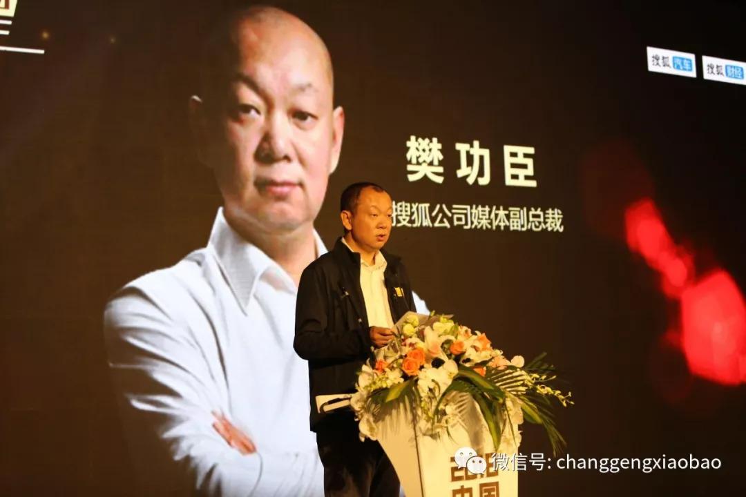 消息称搜狐内容副总裁樊功臣递交辞呈