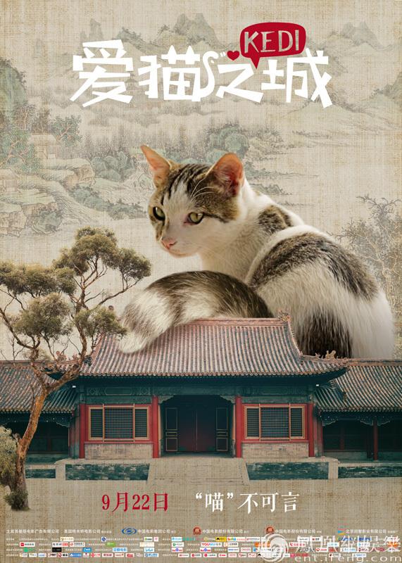 """《爱猫之城》中国风海报曝光 萌猫化身""""喵斯拉"""""""