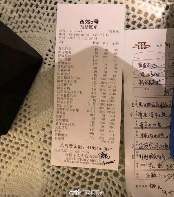 8人一顿饭41万?餐厅经理:账单PS的,店里人均消费八百