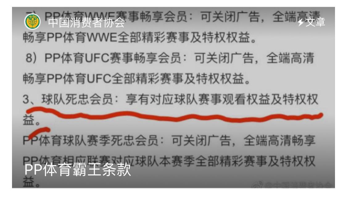 苏宁PP体育疑出现霸王条款 会员用户观看比赛仍需付费