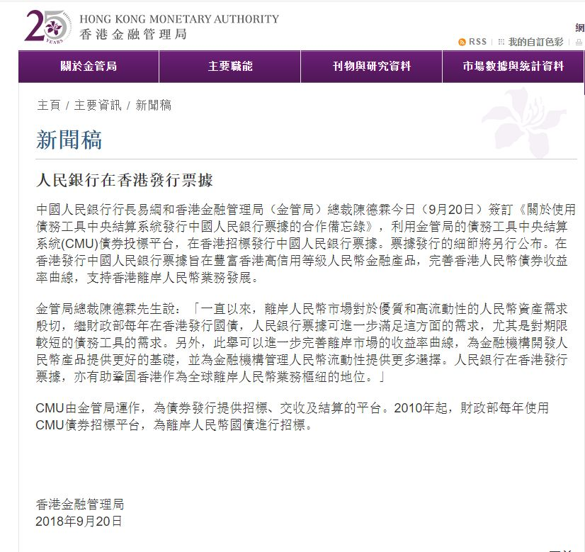 重磅!央行要在香港发行央票 人民币空头颤抖吧!