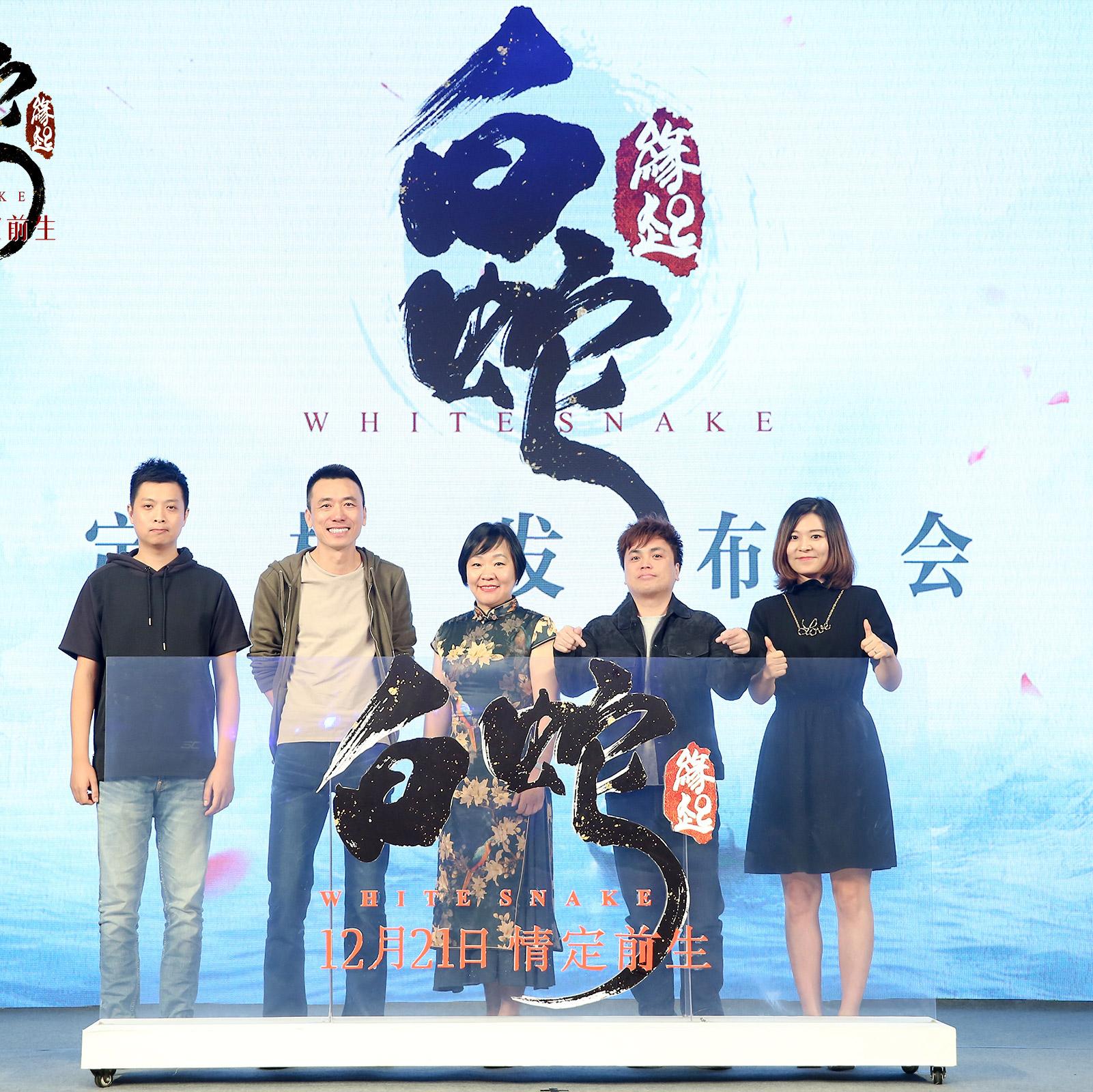 《白蛇:缘起》定档12月21 讲述白蛇前世爱情