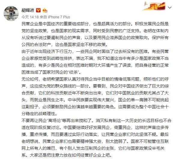 胡锡进:我在体制内从没听说过要遏制民企