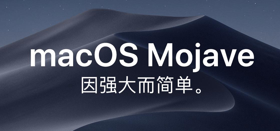 更新macOS Mojave后你需要了解的10个知识点