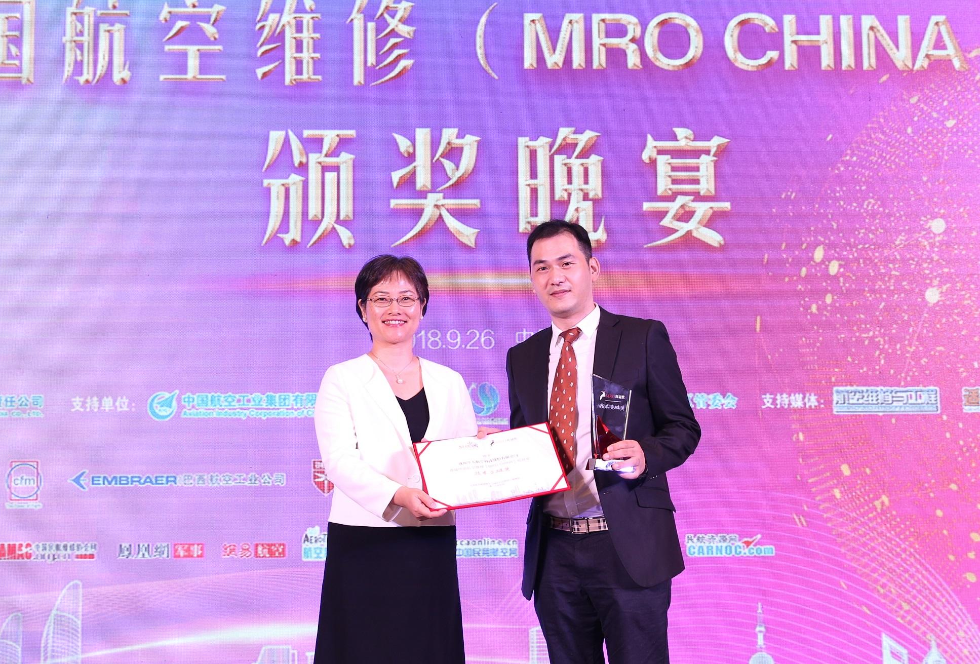 首届中国航空维修红冠奖揭晓
